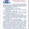 Научное Общество Учащихся  «ЭВРИКА» начинает свою работу