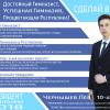 """Кандидат в президенты """"Республики ШКиД"""""""
