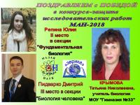 Поздравляем с победой в конкурсе-защите исследовательских работ МАН-2018 !!!
