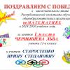 Поздравляем с победой в   заключительном этапе  Республиканской олимпиады обучающихся общеобразовательных организаций ДНР  по М А Т Е М А Т И К Е в 2018-2019 уч. году