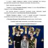 Конкурс исполнителей эстрадной песни «Надежда» в рамках фестиваля «Музыка детства»