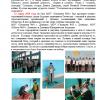 Военно – спортивный конкурс,  посвященный Дню защитника Отечества.