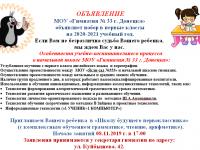 МОУ «Гимназия № 33 г. Донецка»  объявляет набор в первые классы  на 2020-2021 учебный год