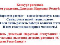 «С Днем рождения, Донецкая Народная Республика!»