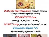 ПОЗДРАВЛЯЕМ призеров районного этапа Республиканской заочной акции памяти «Письмо солдату»!!!