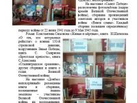 75-летию Великой Победы посвящается