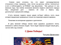 Поздравление 75-летием ПОБЕДЫ в Великой Отечественной войне!!!